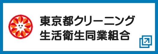 東京都クリーニング生活衛生同業組合